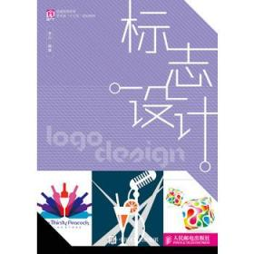 正版图书 标志设计 9787115472878 人民邮电