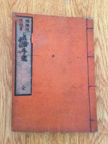 1876年和刻《真宗手鉴》一册全,净土真宗经典