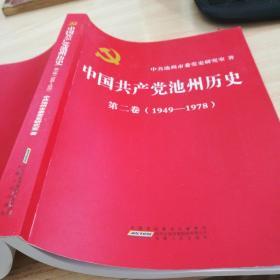 中国共产党池州历史 第二卷 1949—1978