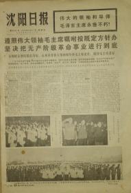 《沈阳日报》遵照伟大领袖和导师毛主席嘱咐坚决把无产阶级革命事业进行到底1976年9月17日