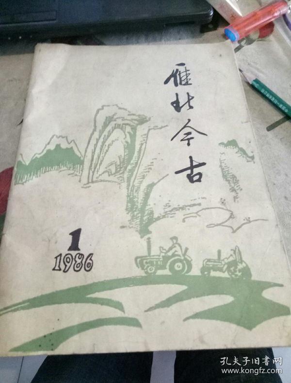 《雁北古今》1986年第一期总第九期