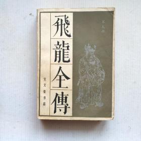 《飞龙全传》(传统戏曲、曲艺研究参考资料丛书 前有绣像)绣像插图1984年宝文堂书店出版