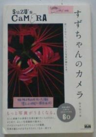日文原版   16开 日本摄影爱好者超人气博客博主小铃铛的摄影札记