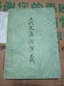 中国历代通俗演义《五代史通俗演义》蔡东藩著