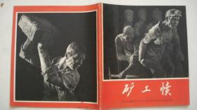 1972年安徽人民出版社出版发行《矿工愤》(画册)一版一印