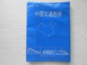 新编中国交通图册