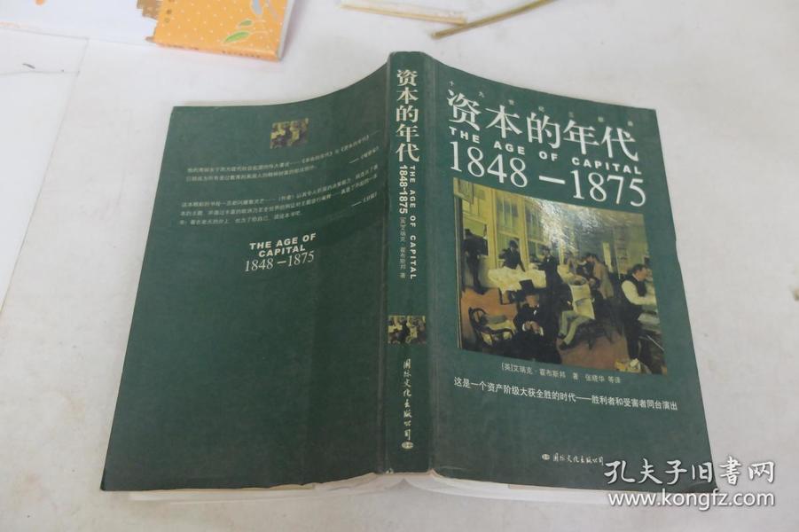 资本的年代1848-1875