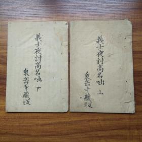 线装古籍    日本原版书籍    《义士夜讨高名咄》上下两册全      泉岳寺藏版  元禄16年(1703年)广岳院*天禅师*书  纸捻装订