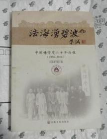 法海涌碧波-中国佛学院六十年历程 1956-2016
