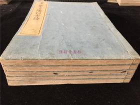 和刻本《黄叶夕阳村舍诗》5册全,菅茶山汉诗集,写刻精美。弘化丁未(1847年)刊本。
