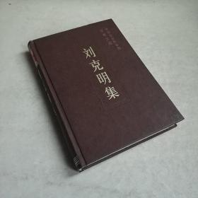 中国社会科学院学者文选:刘克明集