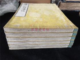 和刻本《道二翁道话》6册6编全。石门心学,江户中后期心学者中泽道二的道话集,八宫斋编辑。书中多引用论语孟子精言。
