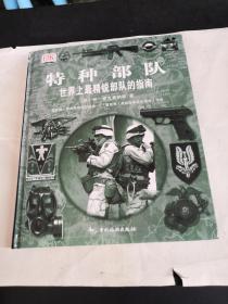 特种部队----世界上最精锐部队的指南 【16开铜版精装彩印】
