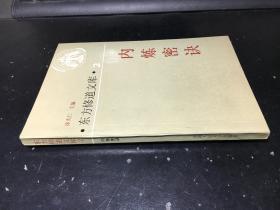 东方修道文库 内炼秘诀