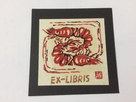 小版画藏书票:80年代藏书票原作《对虾》