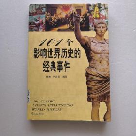 101个影响世界历史的经典事件。