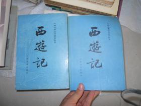 西游记(上下二册)