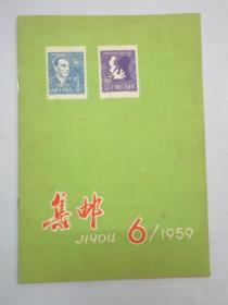 《集邮》1959年第6期 (总第54期)人民邮电出版社 16开26页