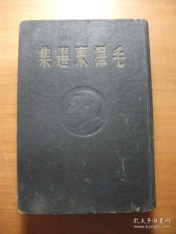 毛泽东选集 1948年东北书店 布面精装 1厚册6卷全