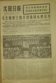 《沈阳日报》毛主席建立的丰功伟绩永世长存1976年9月18日