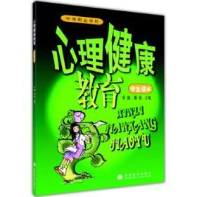 正版图书 心理学健康教育 9787040174328 高等教育