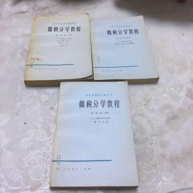 高等学校教学参考书-微积分学教程(第一卷1分册,)第二卷3分册,第三卷1册)3册合售
