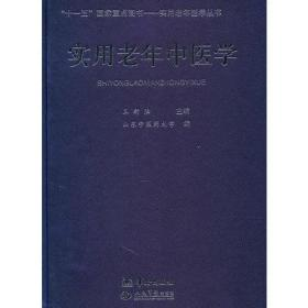 实用老年医学丛书:实用老年中医学