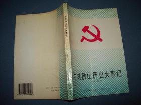 中共佛山历史大事记(1919-1949)
