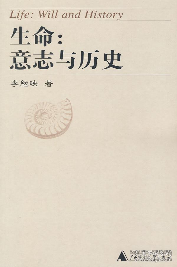 正版图书 生命:意志与历史 /广西师范大学/9787563378807