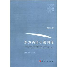 正版图书 东方英语小说引论 /人民/9787010105901