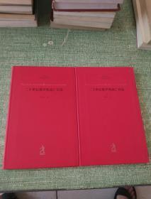 20世纪世界诗歌译丛 二十世纪俄罗斯流亡诗选(上、下全2册)一版一印