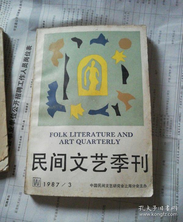 民间文艺季刊(1987/3)