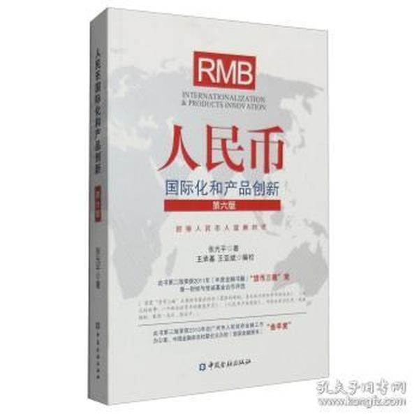 人民币国际化和产品创新(第六版)