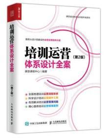 正版图书 培训运营—体系设计全案(第2版) 9787115478306 人民