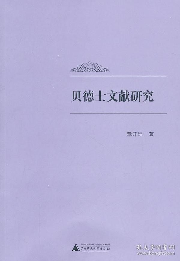 正版图书 贝德士文献研究 /广西师范大学/9787549503490