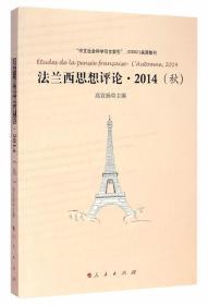 正版图书 法兰西思想评论2014(秋) /人民/9787010142272