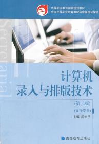 正版图书 计算机录入与排版技术(附光盘第2版文秘专业中等职业教