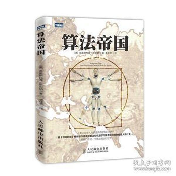 正版图书 算法帝国 9787115349002 人民邮电