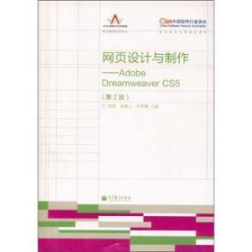正版图书 网页设计与制作 9787040318999 高等教育