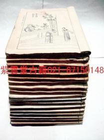 民国;全图,石头记(1-120回)(18册全套)  #4163