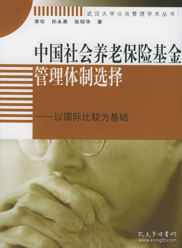 正版图书 中国社会养老保险基金管理体制选择—以比较为基础 /人