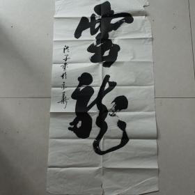 书法 作品 一幅 4平尺(货号 55)