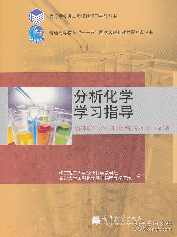 正版图书 高等学校理工类课程学习辅导丛书:分析化学学习指导 97