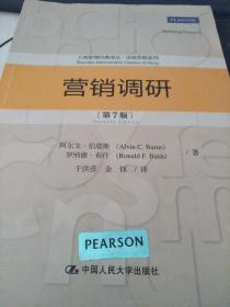 营销调研(第7版)(笔迹多)