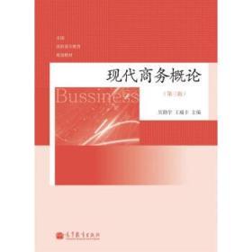 正版图书 现代商务概论 9787040316865 高等教育
