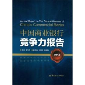 中国商业银行竞争力报告2016
