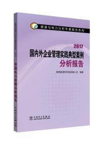 9787519813727/ 外企业管理实践典型案例分析报告:2017/ 国网能源研究院