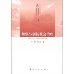 正版图书 中浦院书系:加强与创新社会治理 /人民/9787010139609
