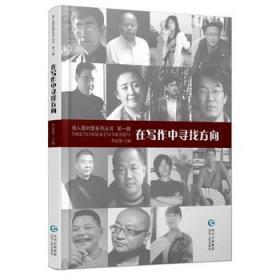 正版图书 诗人面对面系列丛书:在写作中寻找方向 /贵州人民/9787