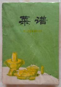 中国经典菜谱大全系列-----内蒙古人民出版社----《菜谱》---超厚整整419页--虒人荣誉珍藏
